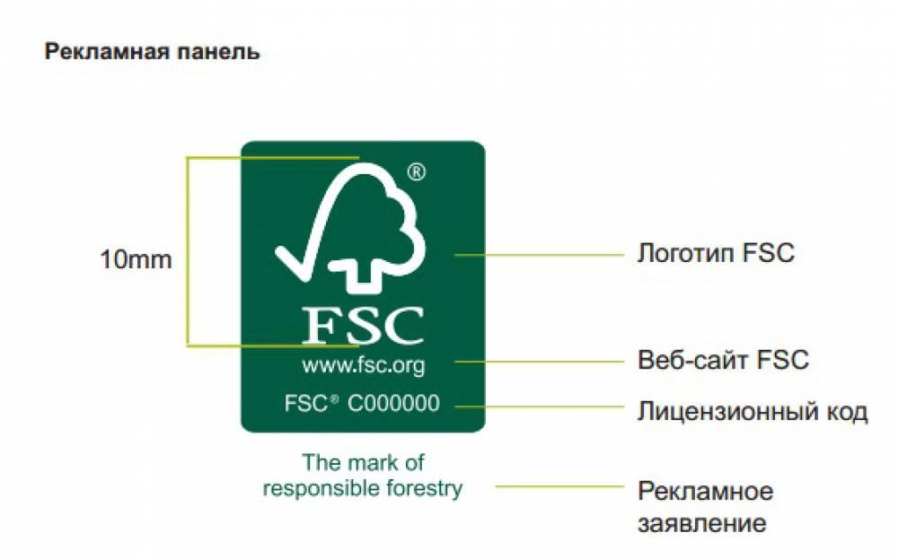 FSC-сертификация